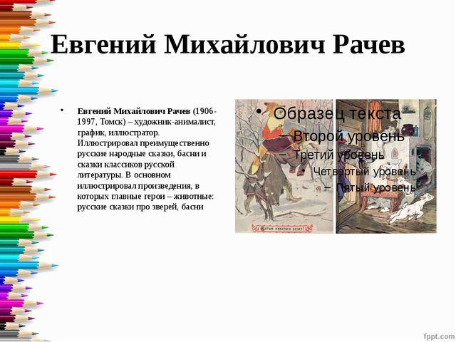 Евгений Михайлович Рачев Евгений Михайлович Рачев(1906-1997, Томск) – художн...