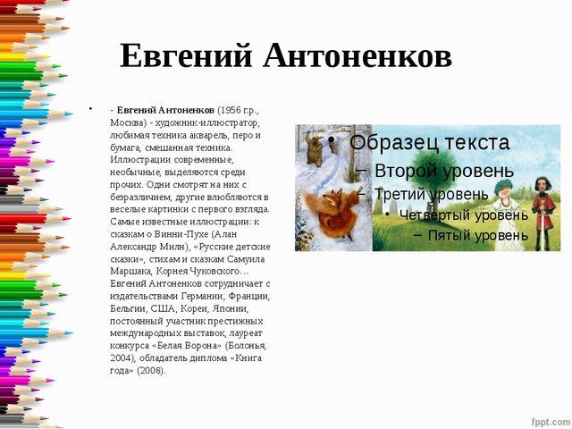 Евгений Антоненков -Евгений Антоненков(1956 г.р., Москва) - художник-иллюст...