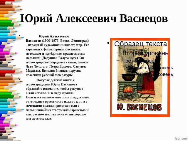 Юрий Алексеевич Васнецов Юрий Алексеевич Васнецов(1900-1973, Вя...