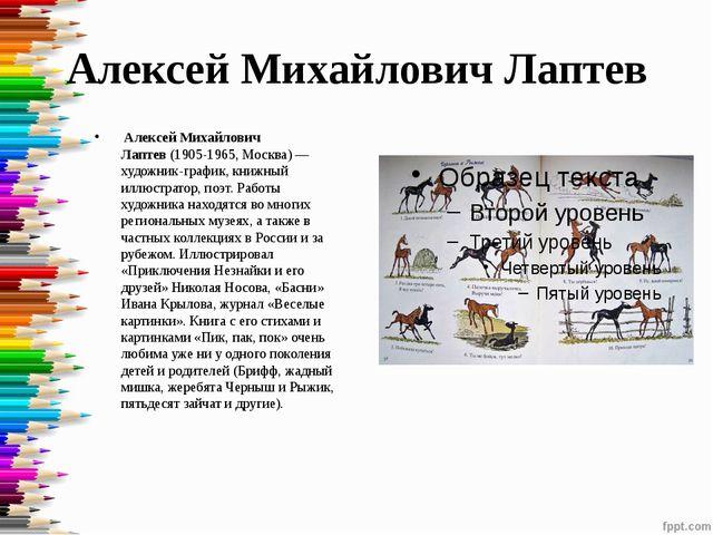 Алексей Михайлович Лаптев Алексей Михайлович Лаптев(1905-1965, Москва) — худ...