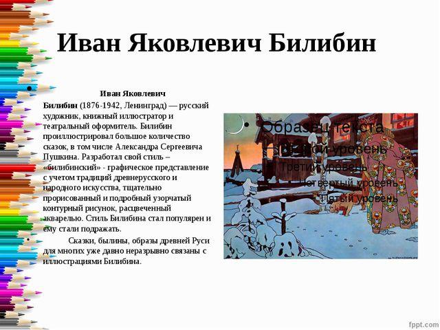 Иван Яковлевич Билибин Иван Яковлевич Билибин(1876-1942, Ленинг...