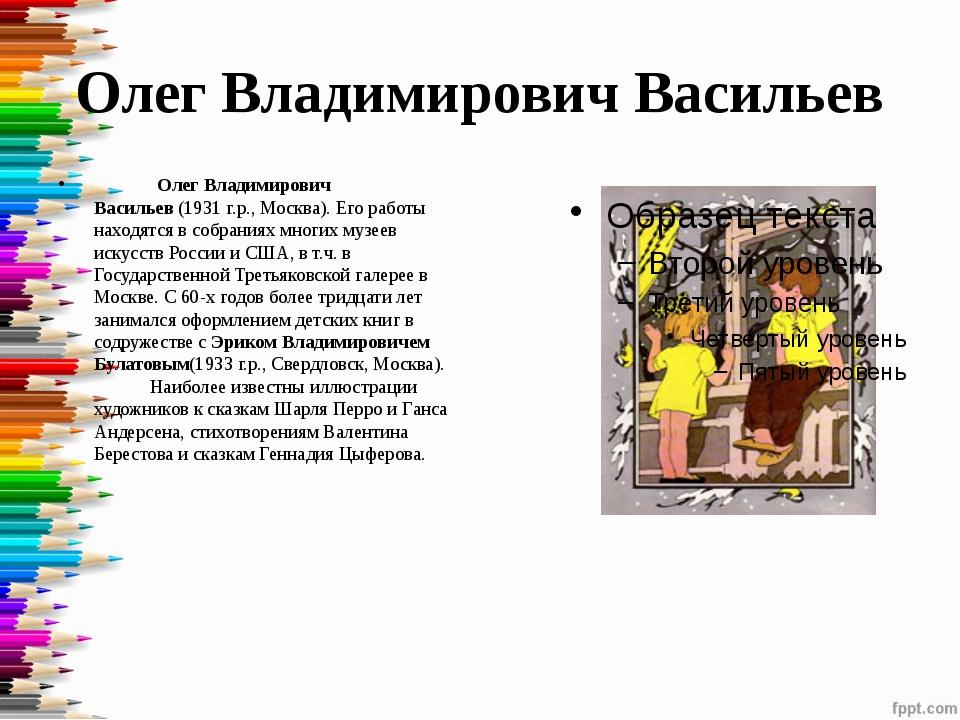 Олег Владимирович Васильев  Олег Владимирович Васильев(1931 г.р.,...