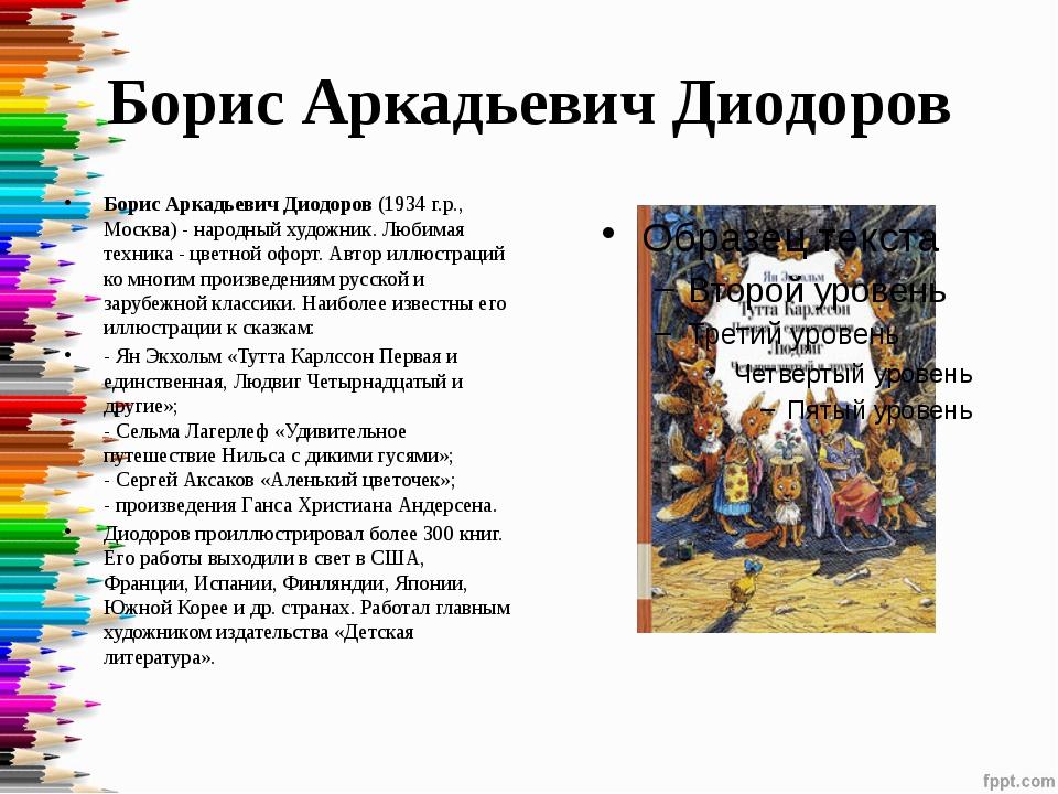 Борис Аркадьевич Диодоров Борис Аркадьевич Диодоров(1934 г.р., Москва) - нар...