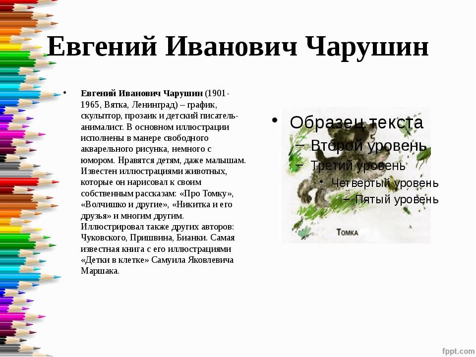 Евгений Иванович Чарушин Евгений Иванович Чарушин(1901-1965, Вятка, Ленингра...