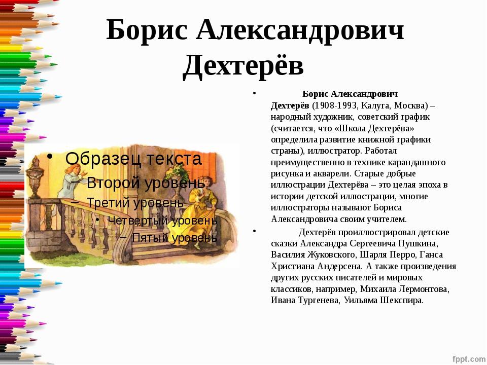 Борис Александрович Дехтерёв  Борис Александрович Дехтерёв(190...