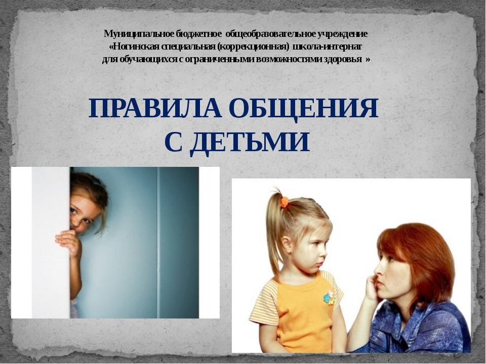 Муниципальное бюджетное общеобразовательное учреждение «Ногинская специальная...