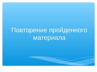 Повторение пройденного материала Масько Л.Г.