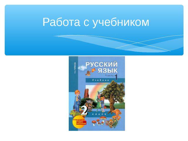 Работа с учебником Масько Л.Г.