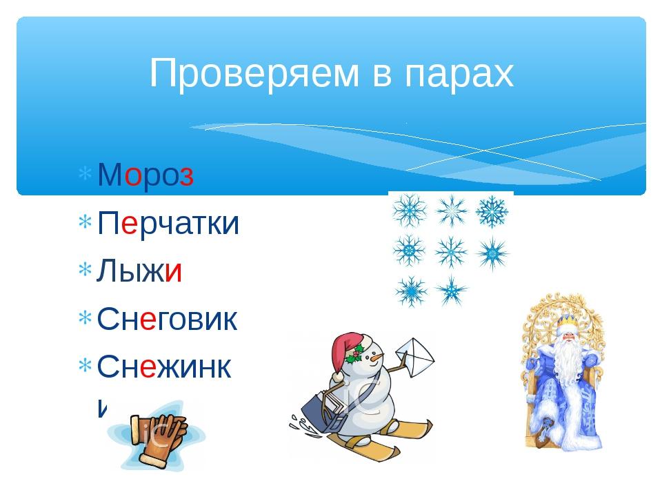 Мороз Перчатки Лыжи Снеговик Снежинки Проверяем в парах Масько Л.Г.