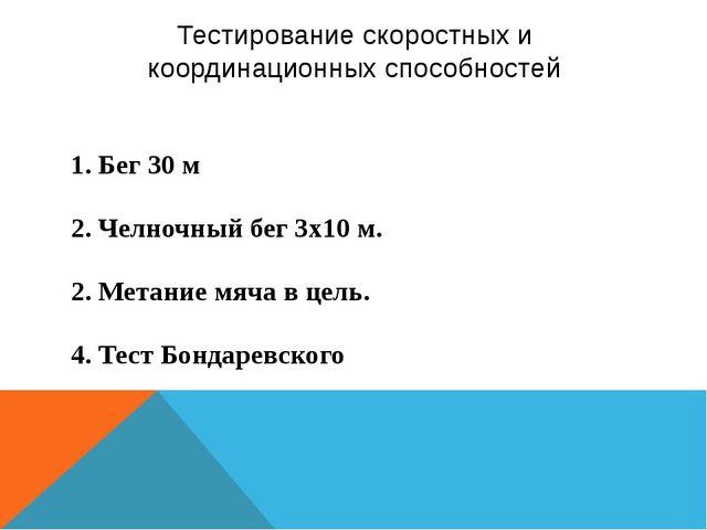 Тестирование скоростных и координационных способностей 1. Бег 30 м 2. Челночн...