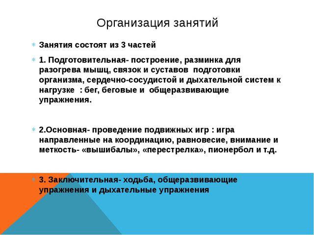 Организация занятий Занятия состоят из 3 частей 1. Подготовительная- построен...