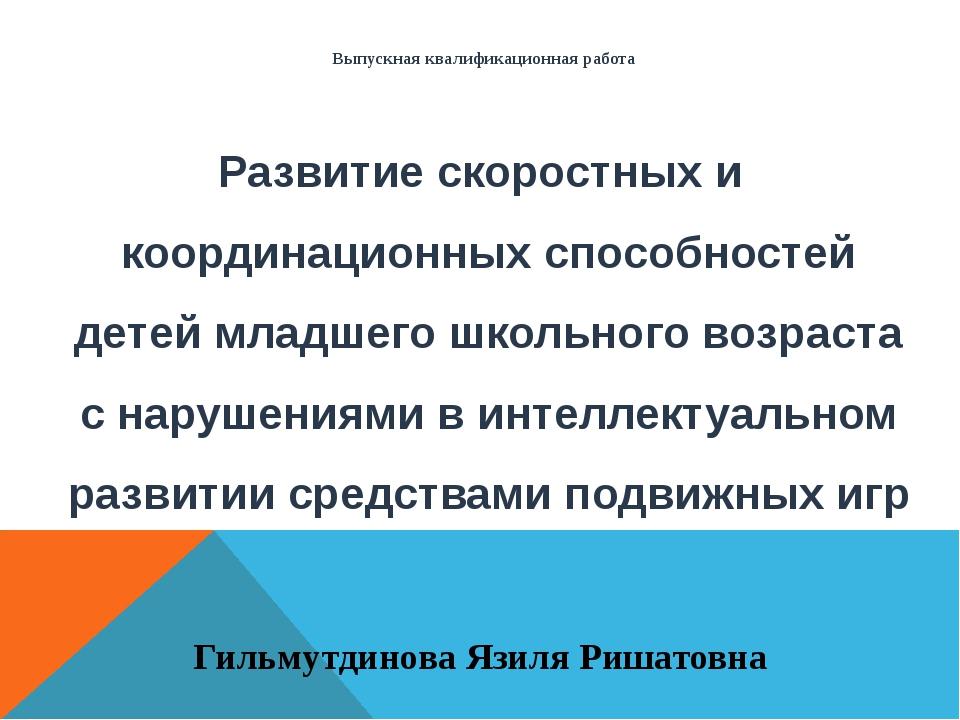 Выпускная квалификационная работа Развитие скоростных и координационных спос...