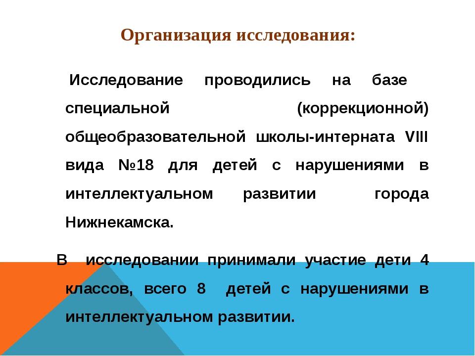 Организация исследования: Исследование проводились на базе специальной (корре...