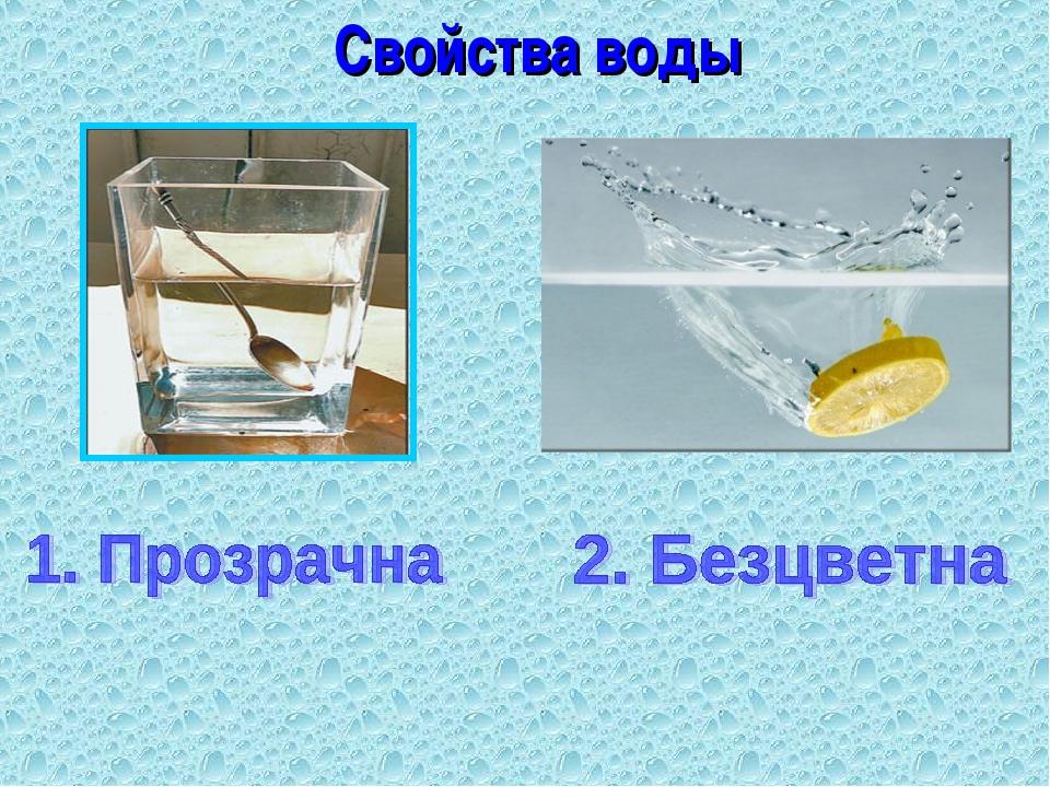 Свойства воды