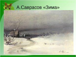А.Саврасов «Зима»
