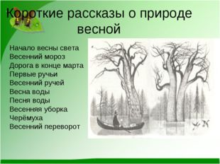 Короткие рассказы о природе весной Начало весны света Весенний мороз Дорога в