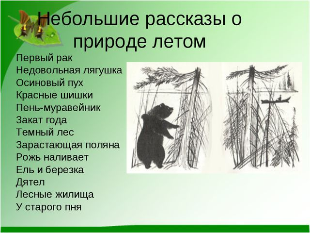Небольшие рассказы о природе летом Первый рак Недовольная лягушка Осиновый пу...