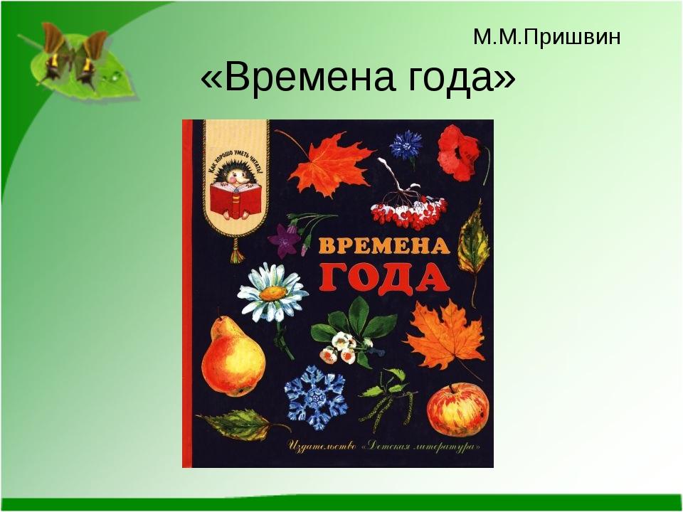 М.М.Пришвин «Времена года»