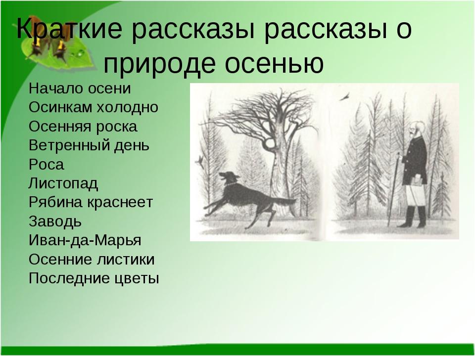 Краткие рассказы рассказы о природе осенью Начало осени Осинкам холодно Осенн...