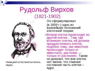 Рудольф Вирхов (1821-1902) Он сформулировал (в 1859 г.) одно из важнейших пол