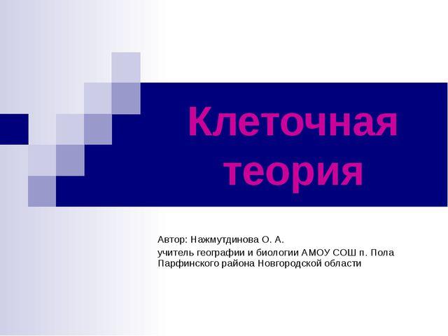 Клеточная теория Автор: Нажмутдинова О. А. учитель географии и биологии АМОУ...