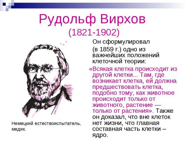 Рудольф Вирхов (1821-1902) Он сформулировал (в 1859 г.) одно из важнейших пол...