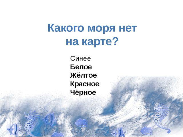 Синее Белое Жёлтое Красное Чёрное Какого моря нет на карте?