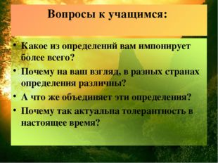 Вопросы к учащимся:
