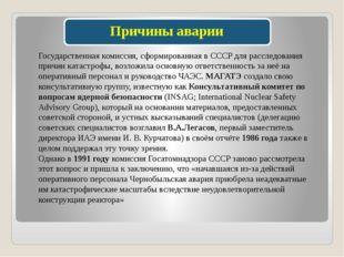 Государственная комиссия, сформированная в СССР для расследования причин ката