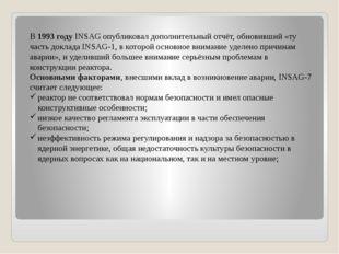 В 1993 году INSAG опубликовал дополнительный отчёт, обновивший «ту часть докл