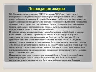 Ликвидация аварии В 1:24 ночи на пульт дежурного СПЧ-2 по охране ЧАЭС поступи