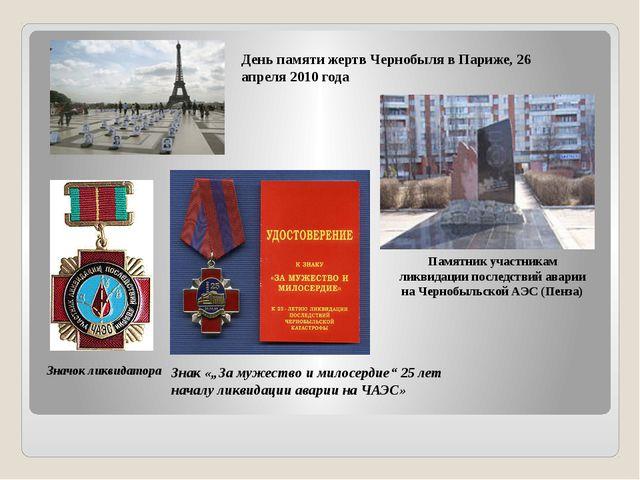 День памяти жертв Чернобыля в Париже, 26 апреля 2010 года Значок ликвидатора...