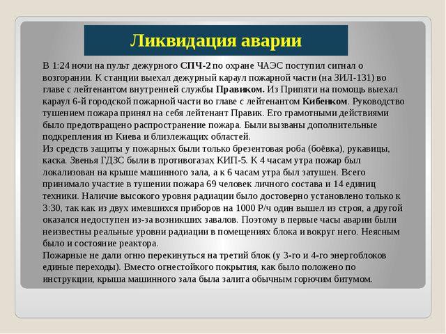 Ликвидация аварии В 1:24 ночи на пульт дежурного СПЧ-2 по охране ЧАЭС поступи...