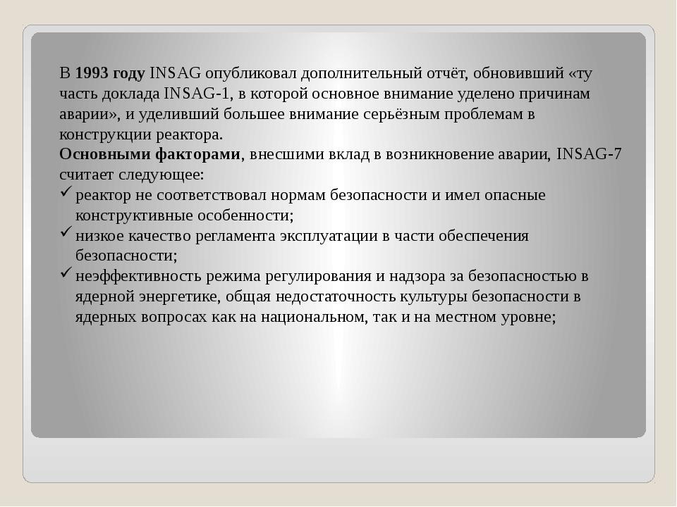 В 1993 году INSAG опубликовал дополнительный отчёт, обновивший «ту часть докл...