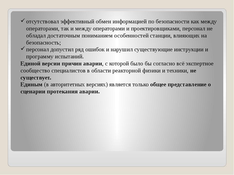 отсутствовал эффективный обмен информацией по безопасности как между оператор...