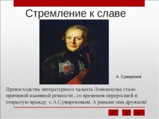 Стремление к славе Превосходства литературного таланта Ломоносова стало причи