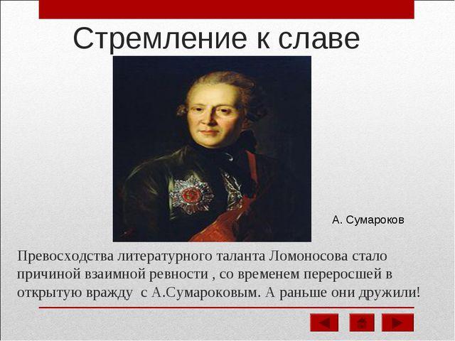 Стремление к славе Превосходства литературного таланта Ломоносова стало причи...