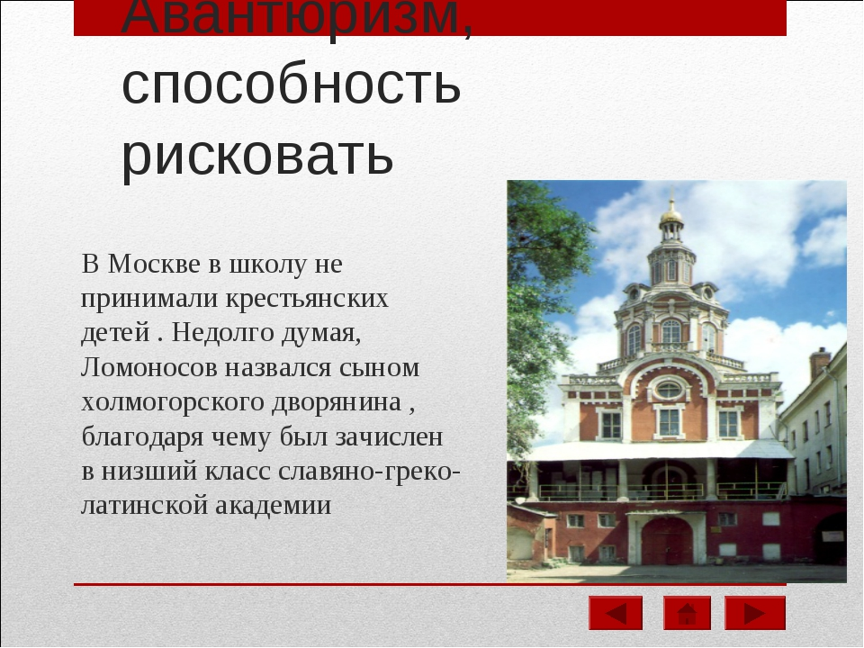 Авантюризм, способность рисковать В Москве в школу не принимали крестьянских...