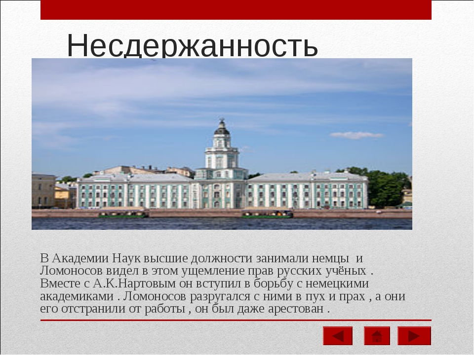 Несдержанность В Академии Наук высшие должности занимали немцы и Ломоносов ви...