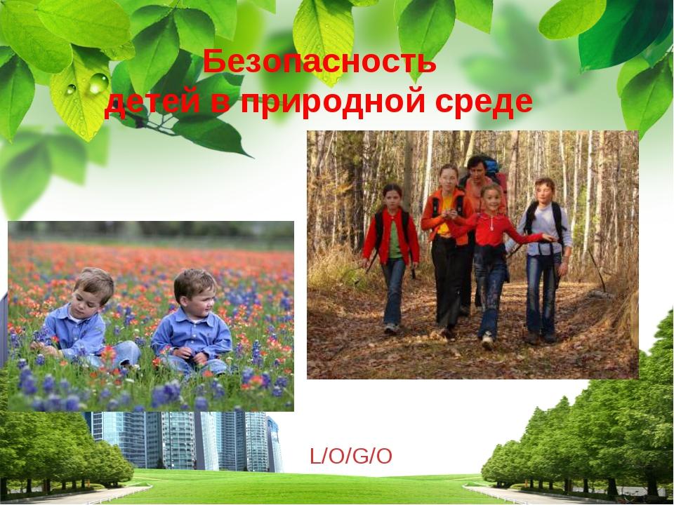 Безопасность детей в природной среде L/O/G/O