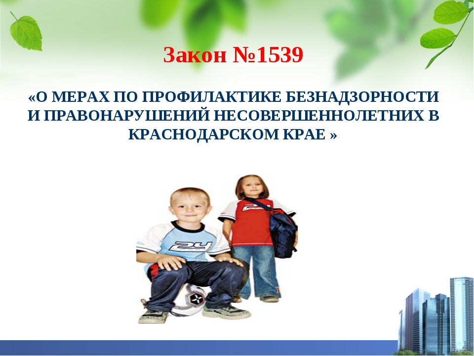 Закон №1539  «О МЕРАХ ПО ПРОФИЛАКТИКЕ БЕЗНАДЗОРНОСТИ И ПРАВОНАРУШЕНИЙ НЕСОВЕ...