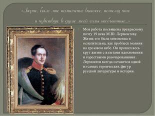 Моя работа посвящена прекрасному поэту 19 века М.Ю. Лермонтову. Жизнь его был