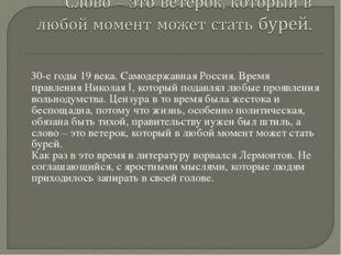 30-е годы 19 века. Самодержавная Россия. Время правления Николая I, который