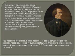 Дав своему произведению такое название, Михаил Юрьевич объяснил нам, что для