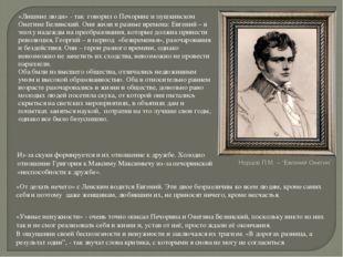 «Лишние люди» - так говорил о Печорине и пушкинском Онегине Белинский. Они жи