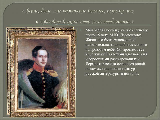 Моя работа посвящена прекрасному поэту 19 века М.Ю. Лермонтову. Жизнь его был...
