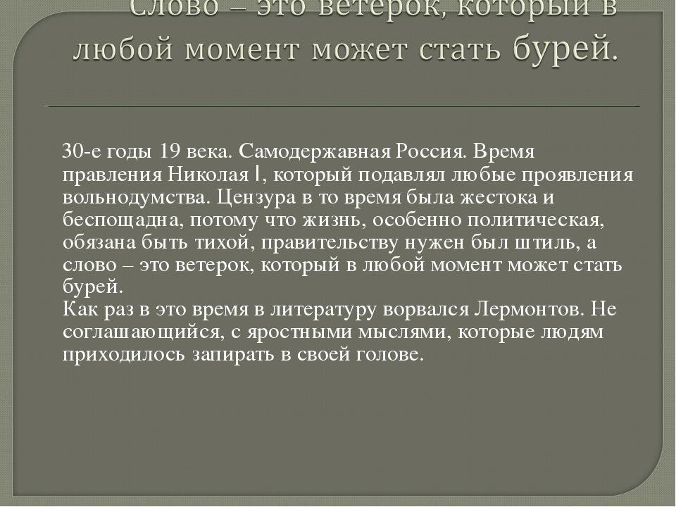 30-е годы 19 века. Самодержавная Россия. Время правления Николая I, который...