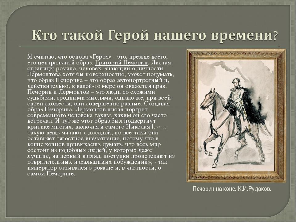 Я считаю, что основа «Героя» - это, прежде всего, его центральный образ, Гри...