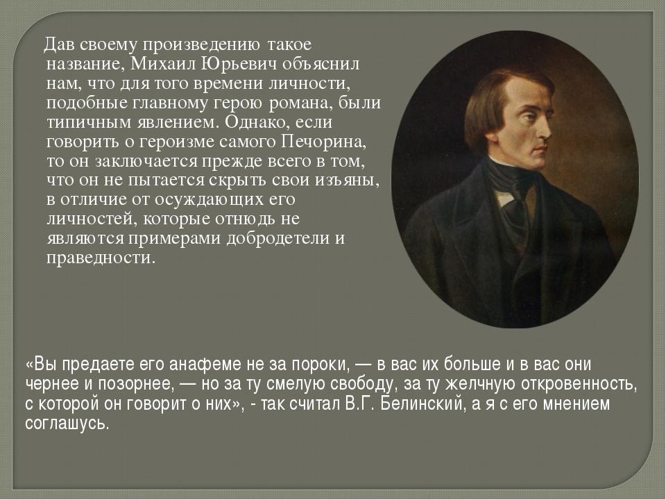 Дав своему произведению такое название, Михаил Юрьевич объяснил нам, что для...