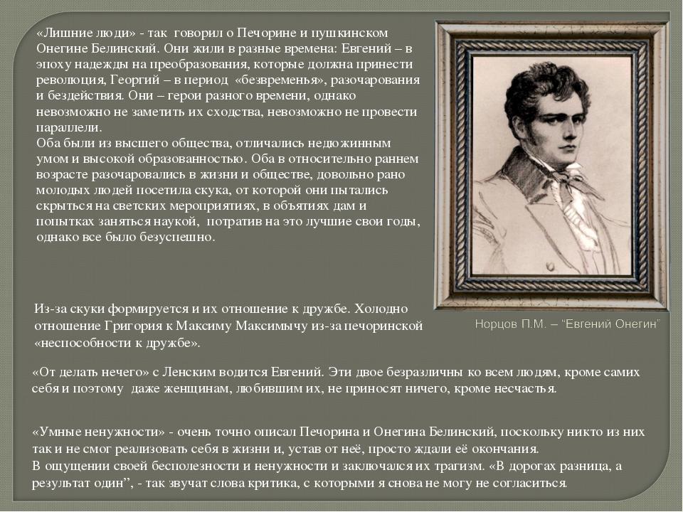 «Лишние люди» - так говорил о Печорине и пушкинском Онегине Белинский. Они жи...